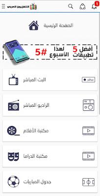 التلفزيون العربي مباشر