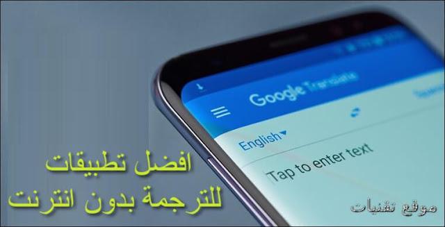https://www.te9nyat.com/2019/04/offline-translation-app.html