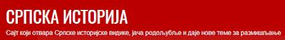 Преузето са портала ''Српска историја''