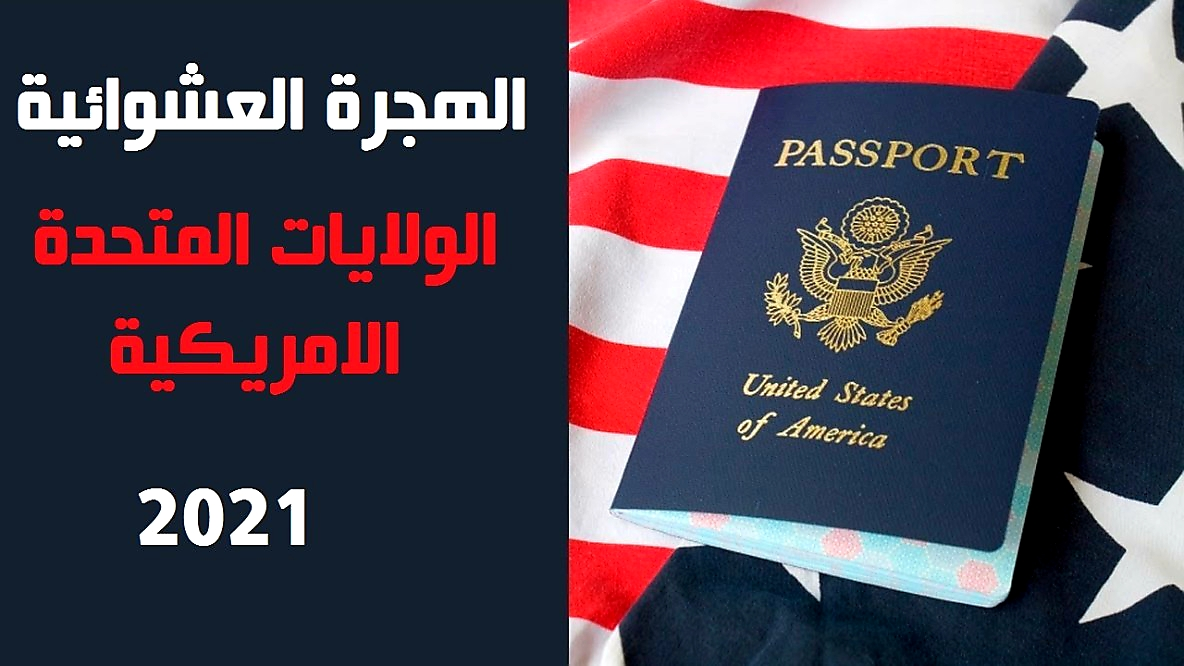 شرح التقديم في الهجرة العشوائية لآمريكا 2021