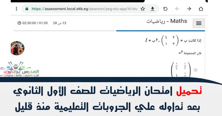 تحميل امتحان الرياضيات للصف الاول الثانوي 2019 مارس تجريبي علي التابلت