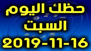حظك اليوم السبت 16-11-2019 -Daily Horoscope