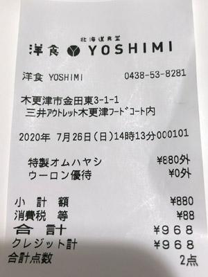 北海道食堂 洋食YOSHIMI 2020/7/26 飲食のレシート