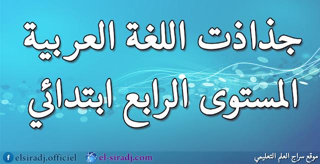 جذاذات اللغة العربية  للمستوى الرابع