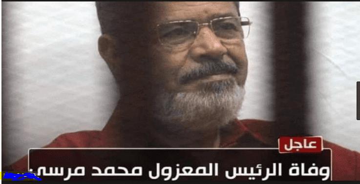 تفاصيل كاملة التي لا تعرفها حول وفاة محمد مرسي رئيس مصر السابق في المحكمة