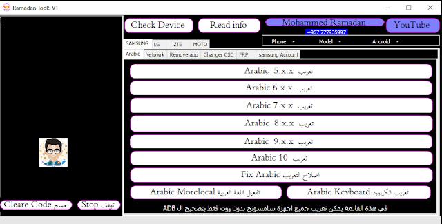 برنامج Ramadan Tool للتعامل مع هواتف الاندرويد