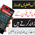 2 Things That you Doing Wrong With Your Mobile Android SECRET (URDU HINDI )