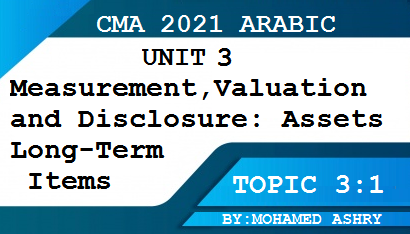 استكمالا لشرح CMA بالعربي| هذا الموضوع يتضمن شرح الإستثمارات في الأوراق المالية - سندات الدين وأسهم الملكية ، الفرق بين السند والسهم ، انواع السندات