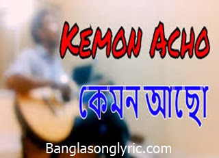 Kemon acho ashes