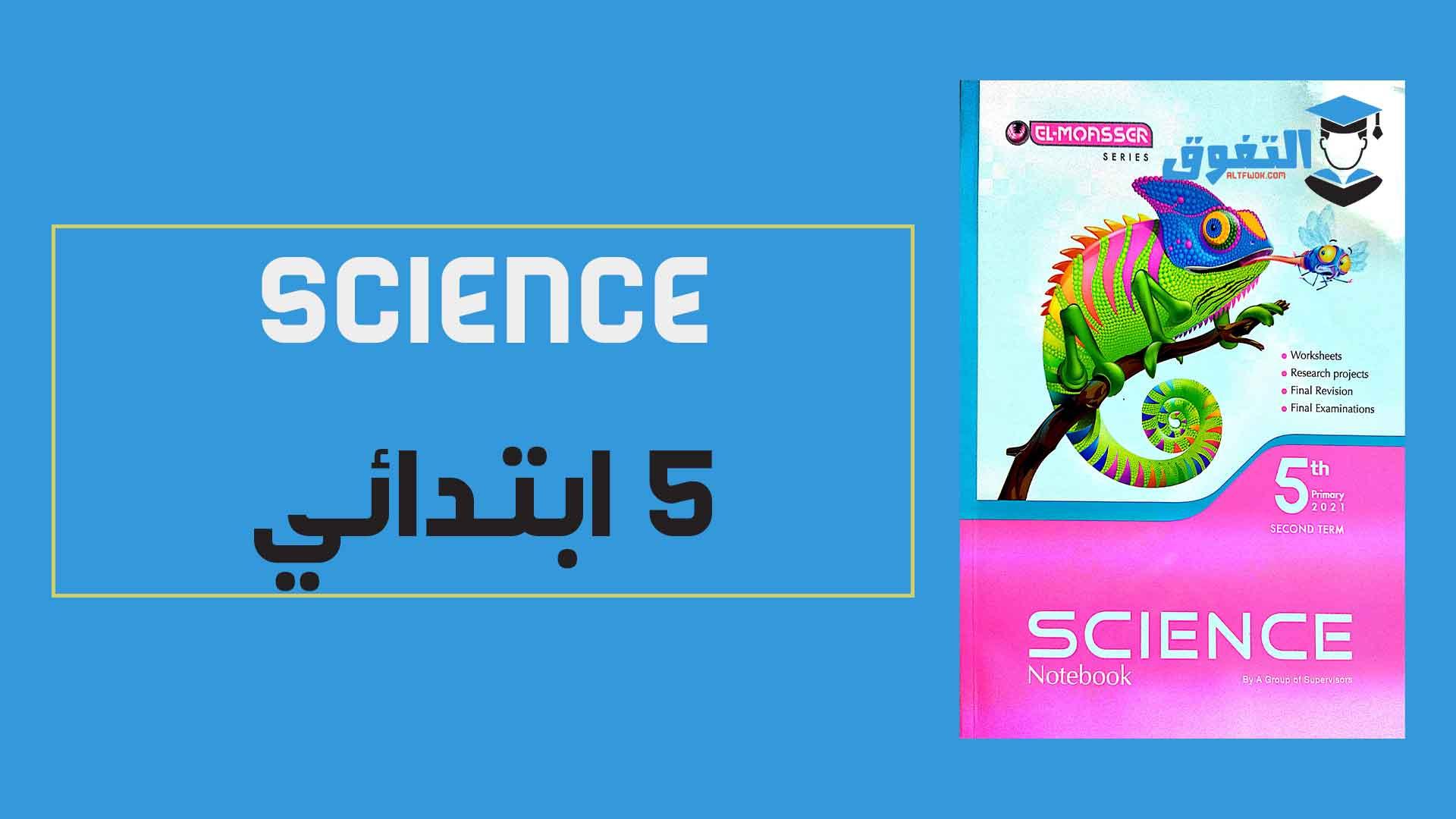 تحميل كتاب المعاصر ساينس science الصف الخامس الابتدائي الترم الثانى 2021 pdf (كتاب الاسئلة والامتحانات النسخة الجديدة)
