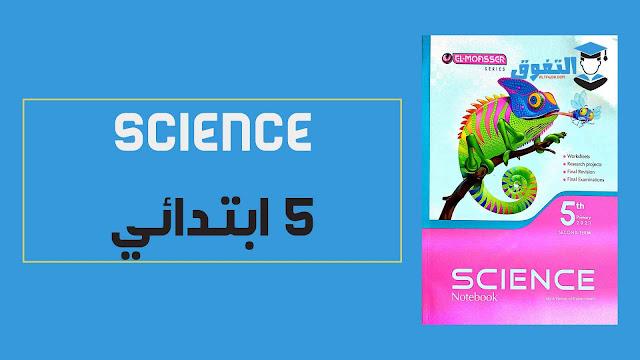 كتاب المعاصر ساينس science الصف الخامس الابتدائي الترم الثانى 2021 pdf