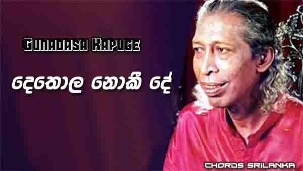 Dethola Nokee De Chords, Gunadasa Kapuge Songs, Dethola Nokee De Song Chords, Gunadasa Kapuge Songs Chords, Sinhala Song Chords,