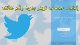 فتح حساب على  تويتر بدون رقم محمول2021
