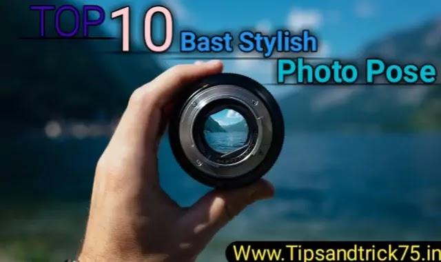 Top 10 Bast Stylish Photo Pose-टॉप १० बास्ट स्टाइलिश फोटो पोज