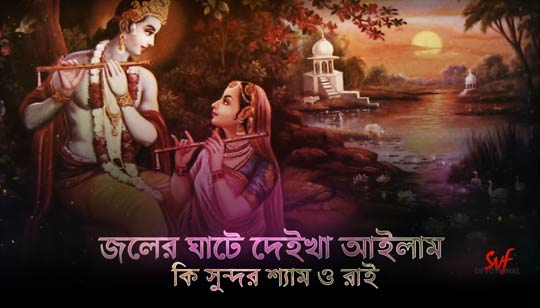 Joler Ghate Radha Krishna Song