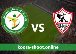 بث مباشر مباراة الزمالك والبنك الاهلي اليوم بتاريخ 26/04/2021 الدوري المصري