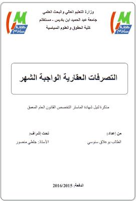 مذكرة ماستر: التصرفات العقارية الواجبة الشهر PDF