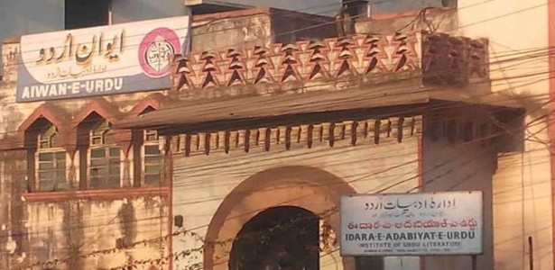 idara-e-adabiyat-e-urdu