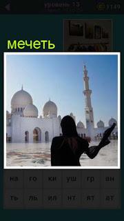 изображение белого цвета мечете и люди находятся рядом с ней