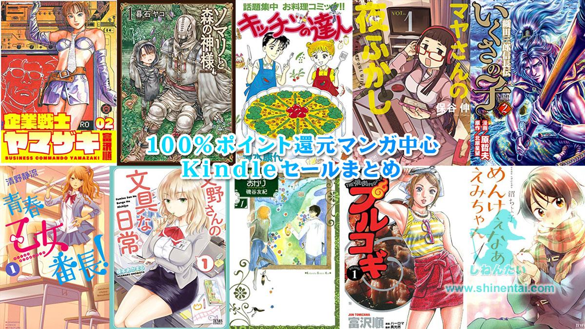Kindle100%ポイント還元マンガ中心のセールまとめ:毎日何度も更新:新刊情報もあり