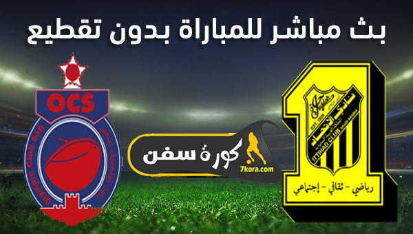 موعد مباراة الاتحاد واولمبيك آسفي بث مباشر بتاريخ 15-01-2020 البطولة العربية للأندية