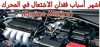 اشهر أسباب فقدان الاشتعال في المحرك