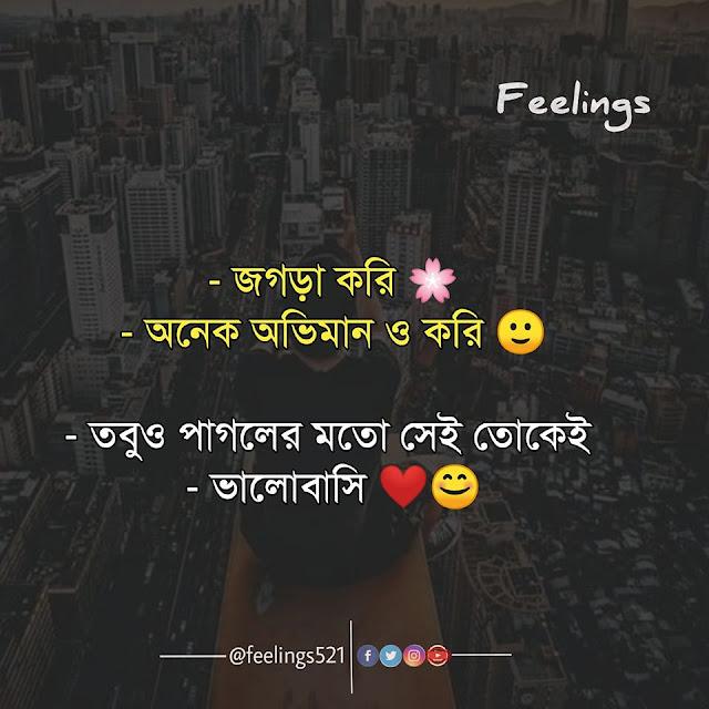 Bengali Romantic Quotes 10