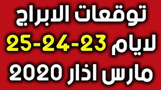 توقعات الابراج لايام 23-24-25 مارس اذار 2020