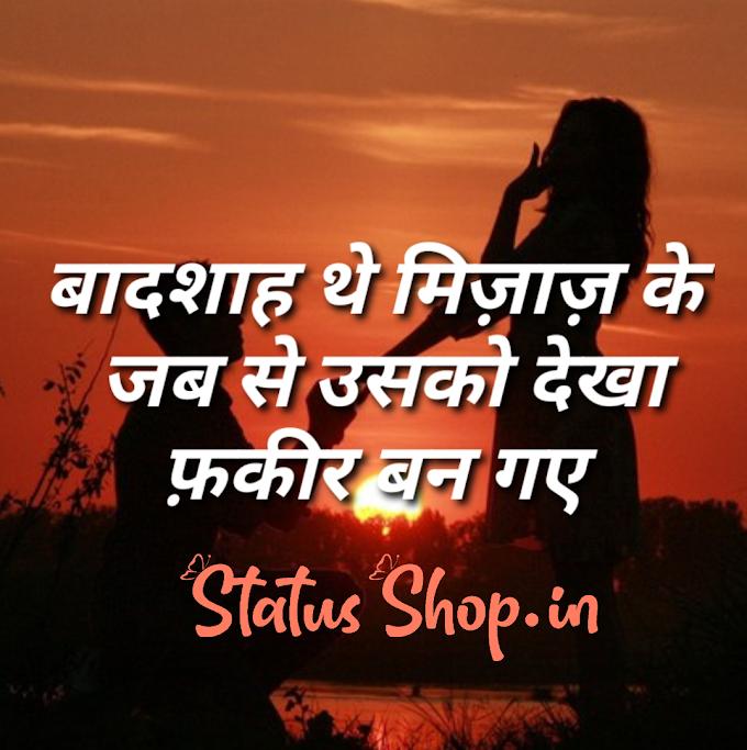 Love Status for lover 2020 | statusshop