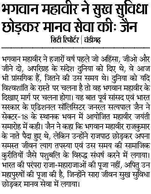 भगवान महावीर ने सुख सुविधा छोड़कर मानव सेवा की : जैन