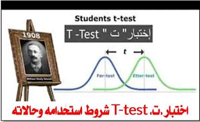 """اختبار """"ت"""" (T-test) شروط استخدامه وحالاته"""