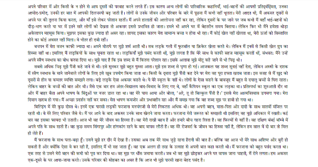 Ek Anokha Ladka Hindi PDF