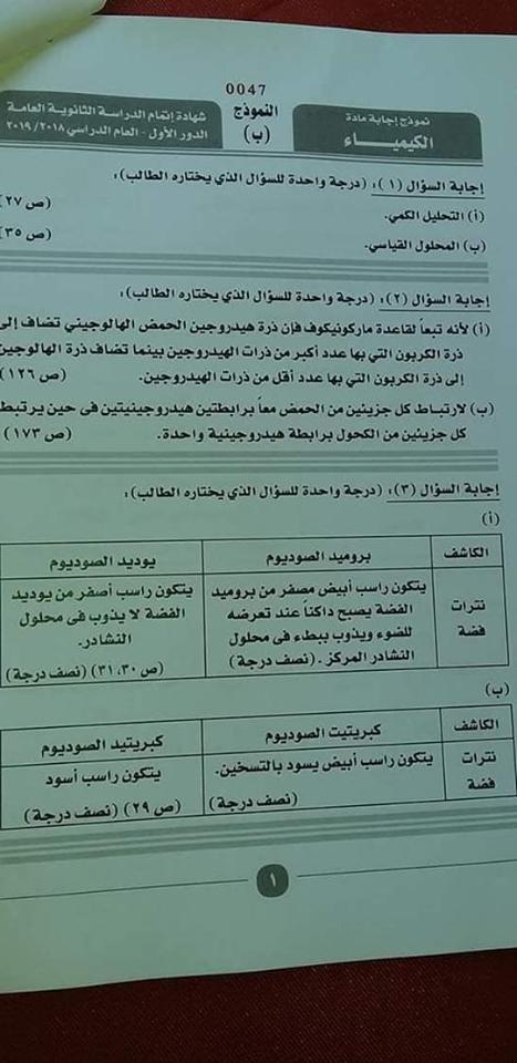 النموذج الرسمي لاجابة امتحان الكيمياء للثانوية العامة 2019  1