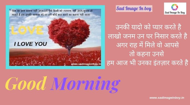 good morning image with love | good morning quotes