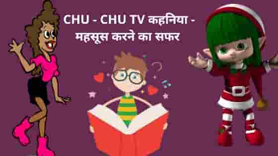 महसूस करने का सफर  CHU  CHU TV Kahaniya