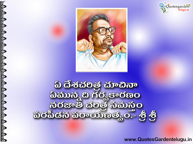 maha-kavi-sr-sri-quotes-in-telugu-about-nation