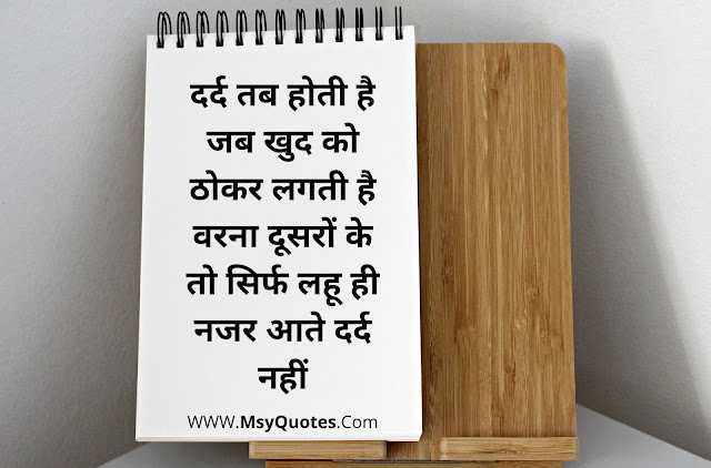 golden thoughts of life in hindi, learning quotes in hindi
