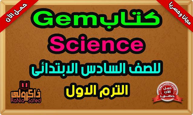 تحميل كتاب Gem للصف السادس الابتدائى PDF الترم الأول Science