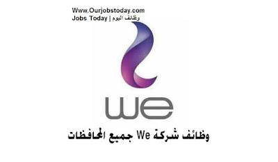 حصريا وظائف خالية فى شركة WE - المصرية للإتصالات 2020