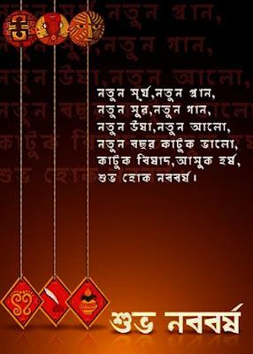 Pohela Boishakh- shuvo noborsho 2016
