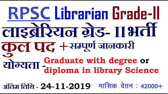 RPSC Librarian Grade II Recruitment 2021 Notification PDF