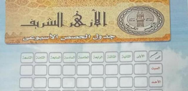 دفتر تحضير لكل مواد الازهر الشريف 2019