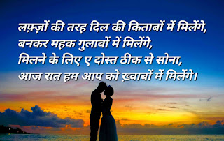 Sweet love good night sms in hindi