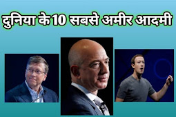 Top 10 richest man in world|Duniya ke 10 sabse ameer aadmi