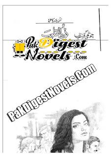 Noor Ul Quloob Episode 4 By Tanzeela Riaz