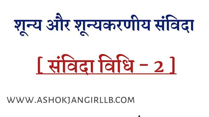शून्य और शून्यकरणीय संविदा | Voidable contract in hindi