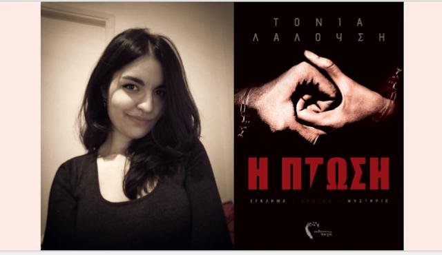 Συνέντευξη Τόνια Λαλούση συγγραφεάς