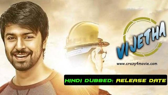Vijetha Hindi Dubbed Full Movie | Telugu Movie Vijetha In Hindi | Release Date