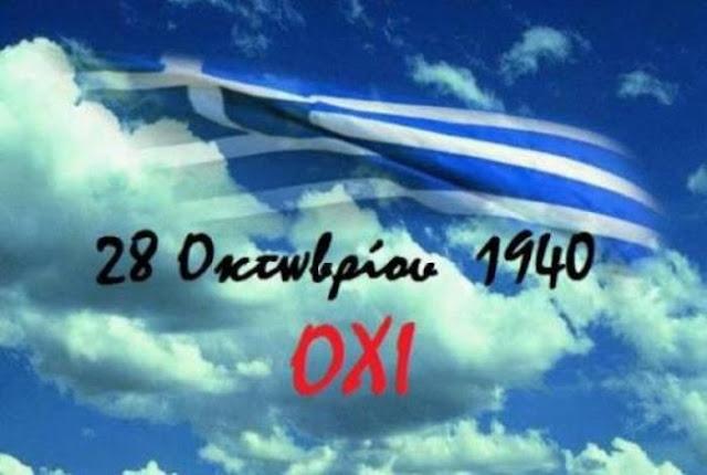 Το πρόγραμμα του Δήμου Ερμιονίδας για τους εορτασμούς της 28ης Οκτωβρίου