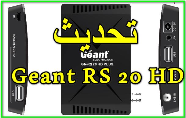 تحديث جهاز جيون ار اسMise à jour GN-RS 20 HD PLUS